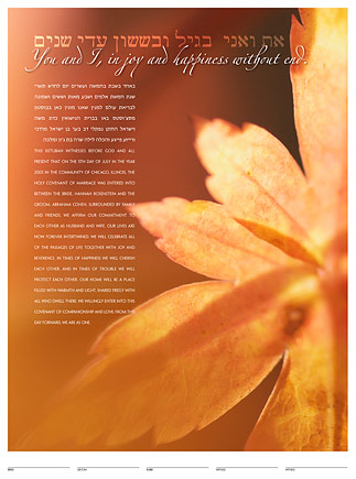 Autumn Gold ketubah by Daniel Sroka