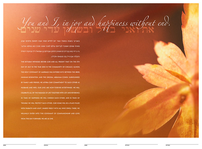 The Autumn Gold Ketubah: a fine art ketubah created by Daniel Sroka of ModernKetubah.com for couples of all faiths and cultures.