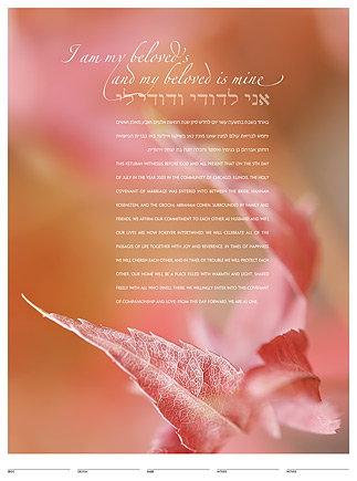 The Flames Ketubah: a modern ketubah design by Daniel Sroka