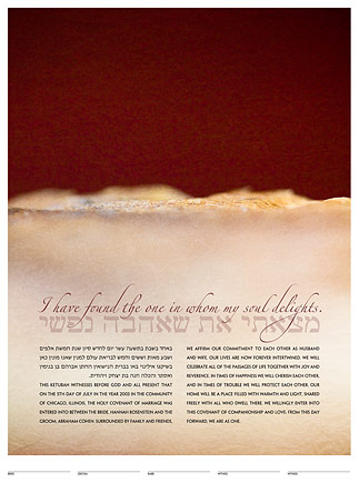 The Horizon Ketubah: a fine art ketubah created by Daniel Sroka of ModernKetubah.com for couples of all faiths and cultures.