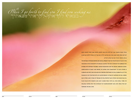 Sunrise ketubah by Daniel Sroka