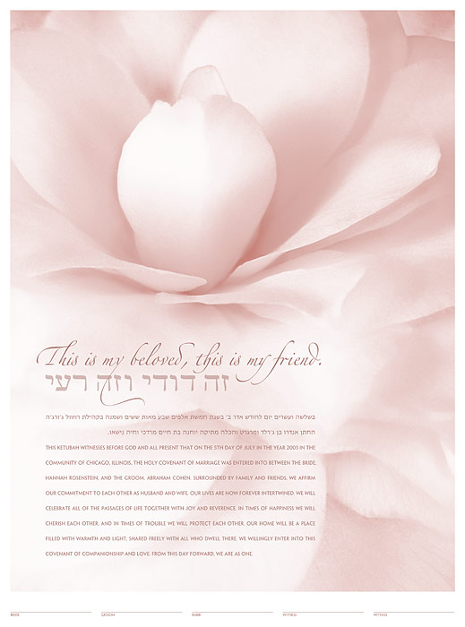 The Bloom Ketubah: a fine art ketubah created by Daniel Sroka of ModernKetubah.com for couples of all faiths and cultures.