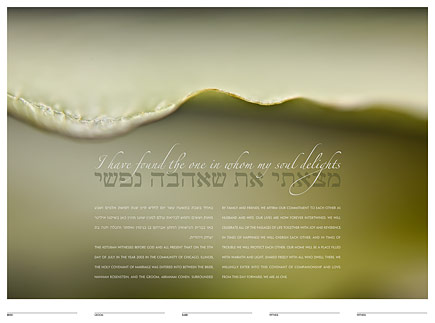 Resonance (wide) ketubah by Daniel Sroka