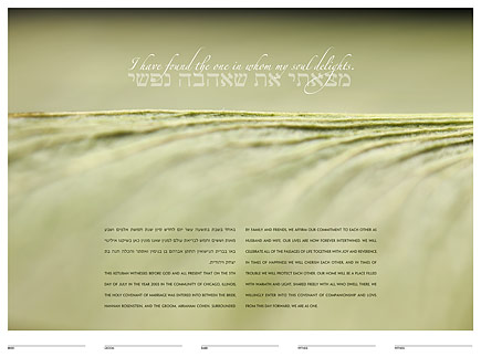 Journey ketubah by Daniel Sroka