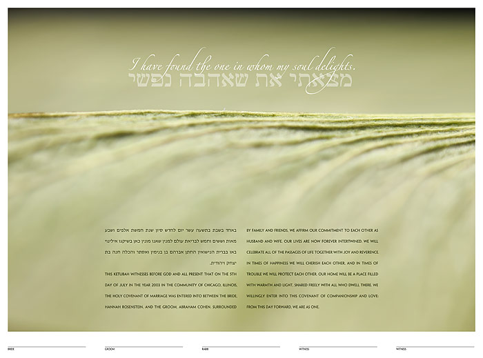 The Journey Ketubah: a fine art ketubah created by Daniel Sroka of ModernKetubah.com for couples of all faiths and cultures.