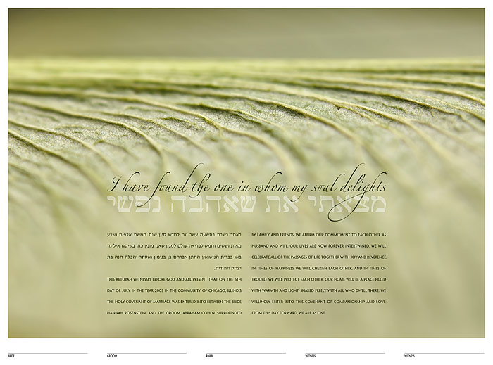 The Samara Ketubah: a fine art ketubah created by Daniel Sroka of ModernKetubah.com for couples of all faiths and cultures.