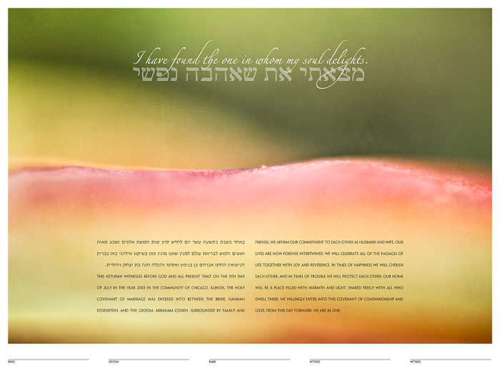The Aurora Ketubah: a fine art ketubah created by Daniel Sroka of ModernKetubah.com for couples of all faiths and cultures.