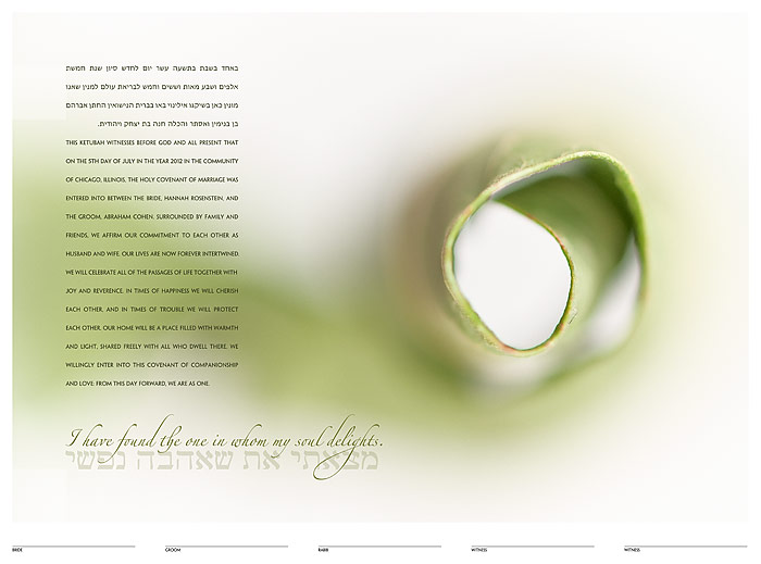 The Encircle Ketubah: a fine art ketubah created by Daniel Sroka of ModernKetubah.com for couples of all faiths and cultures.