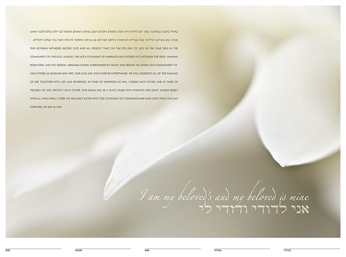 The Elegance Ketubah: a fine art ketubah created by Daniel Sroka of ModernKetubah.com for couples of all faiths and cultures.