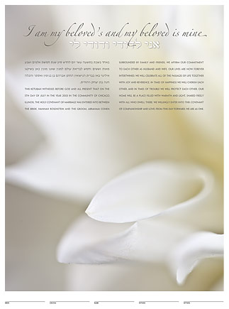 The Grace Ketubah: a modern ketubah design by Daniel Sroka