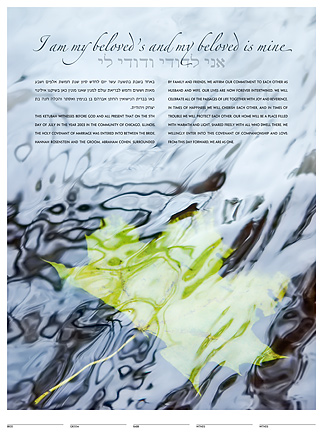 Leaf Water ketubah by Daniel Sroka