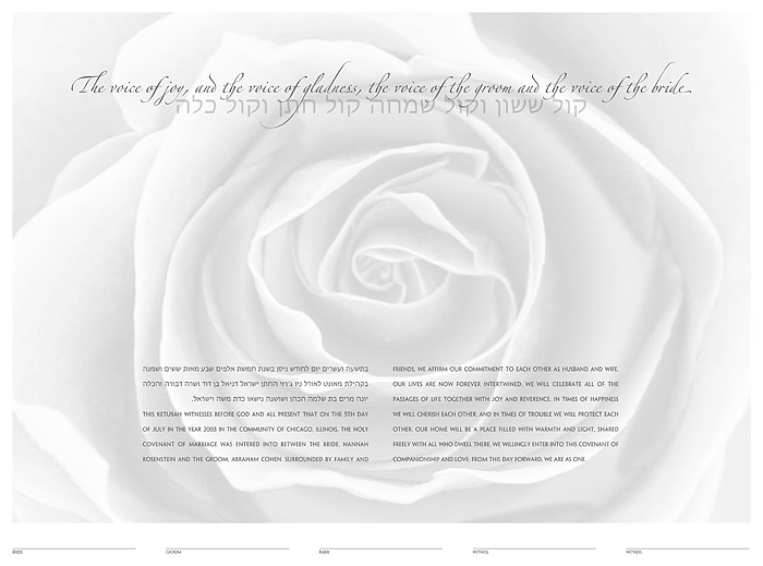 The Center Ketubah: a fine art ketubah created by Daniel Sroka of ModernKetubah.com for couples of all faiths and cultures.
