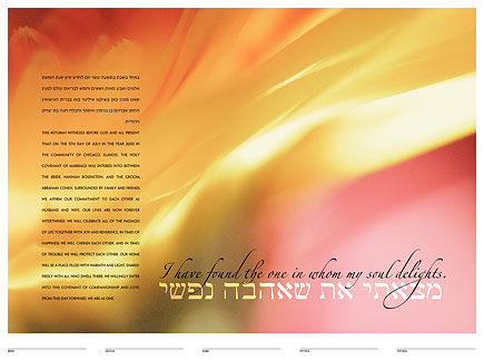 The Fire Ketubah: a fine art ketubah created by Daniel Sroka of ModernKetubah.com for couples of all faiths and cultures.