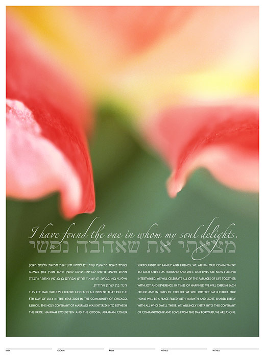 The Rising Ketubah: a fine art ketubah created by Daniel Sroka of ModernKetubah.com for couples of all faiths and cultures.